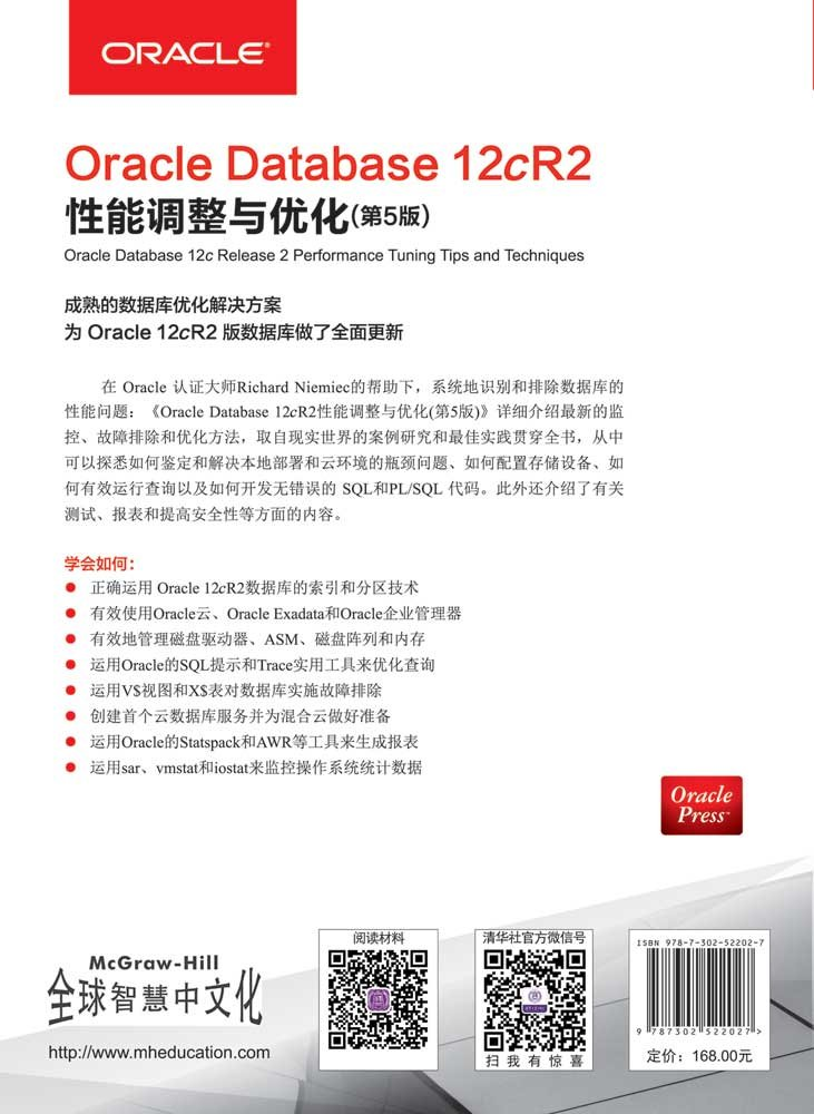 Oracle Database 12cR2性能調整與優化(第5版)-preview-2