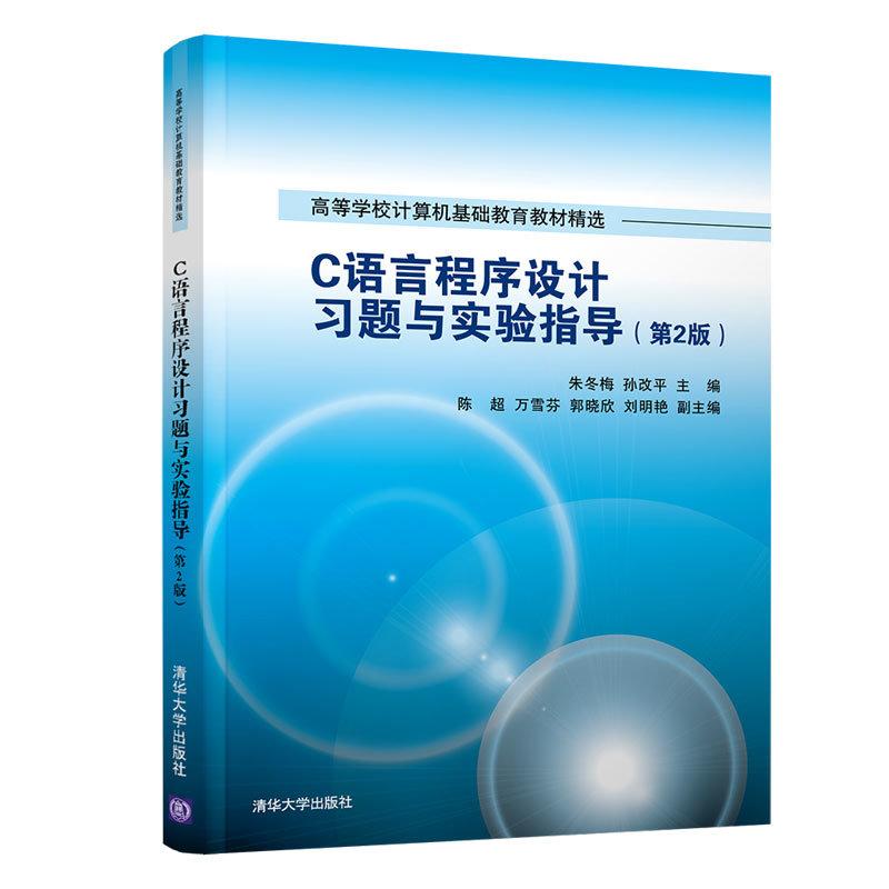 C語言程序設計習題與實驗指導, 2/e-preview-3