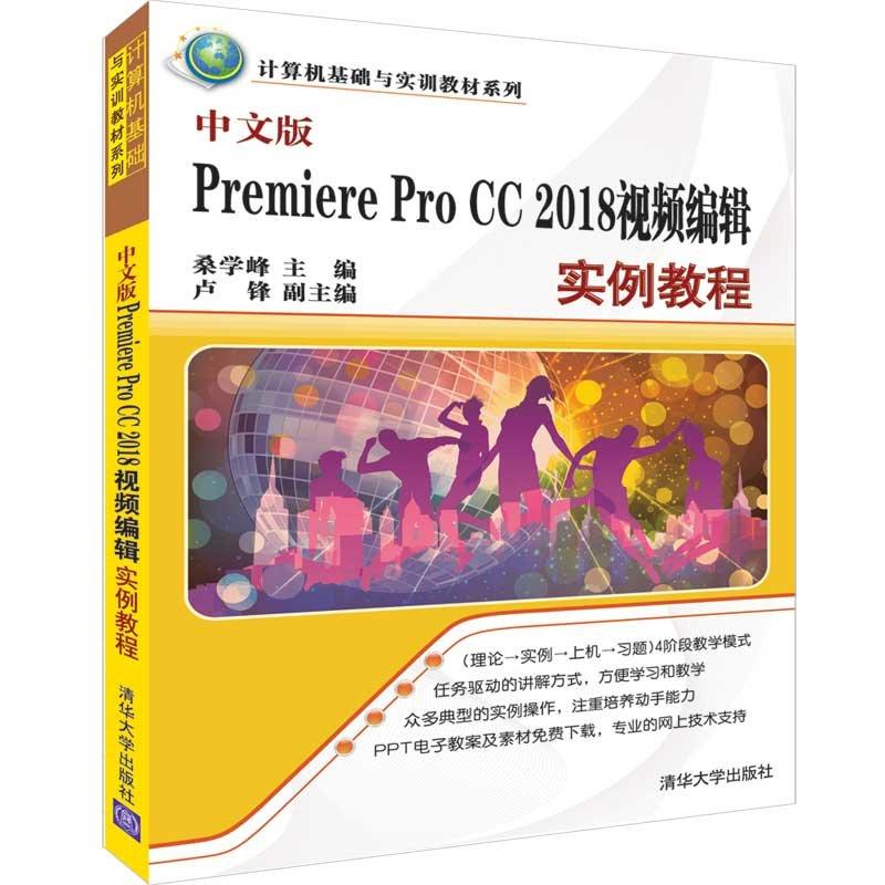 中文版Premiere Pro CC 2018視頻編輯實例教程-preview-3