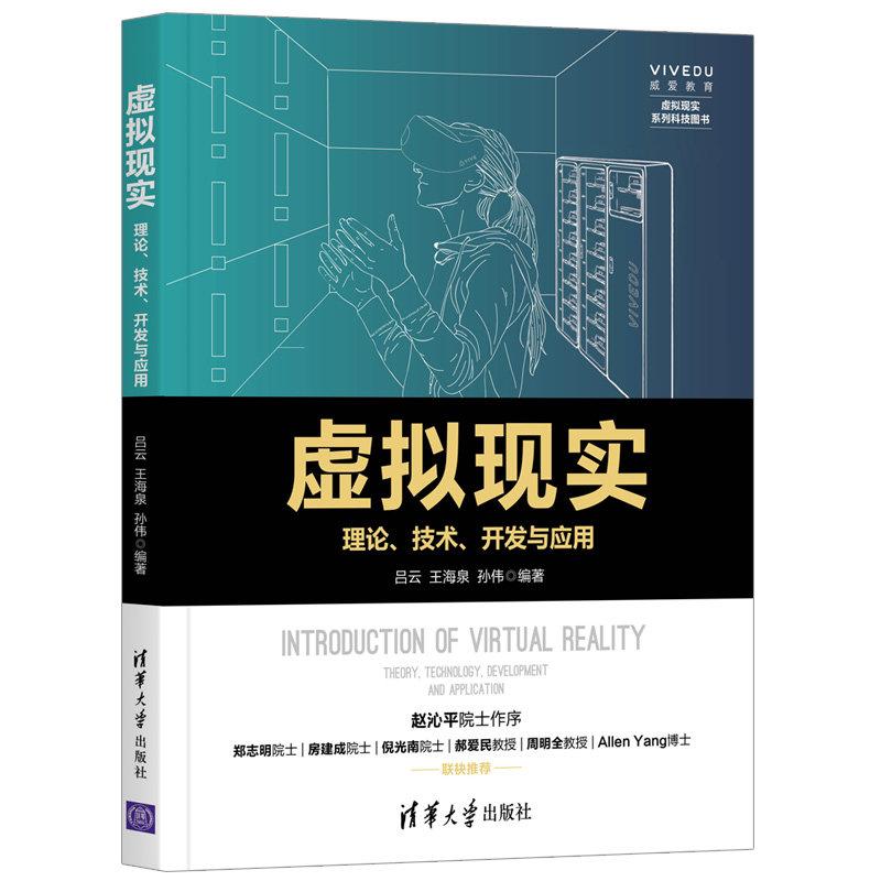 虛擬現實——理論、技術、開發與應用-preview-3