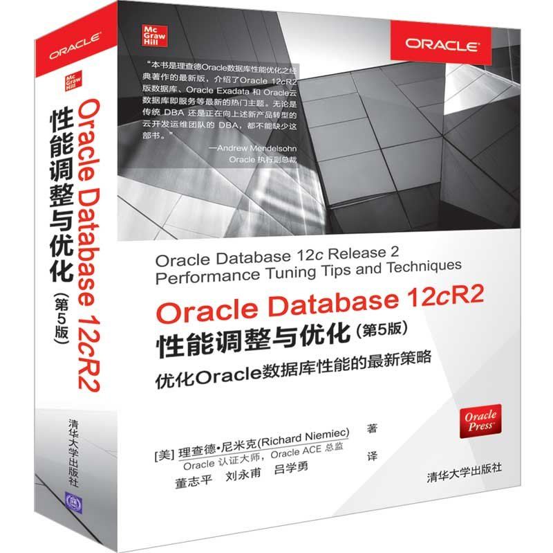 Oracle Database 12cR2性能調整與優化(第5版)-preview-3