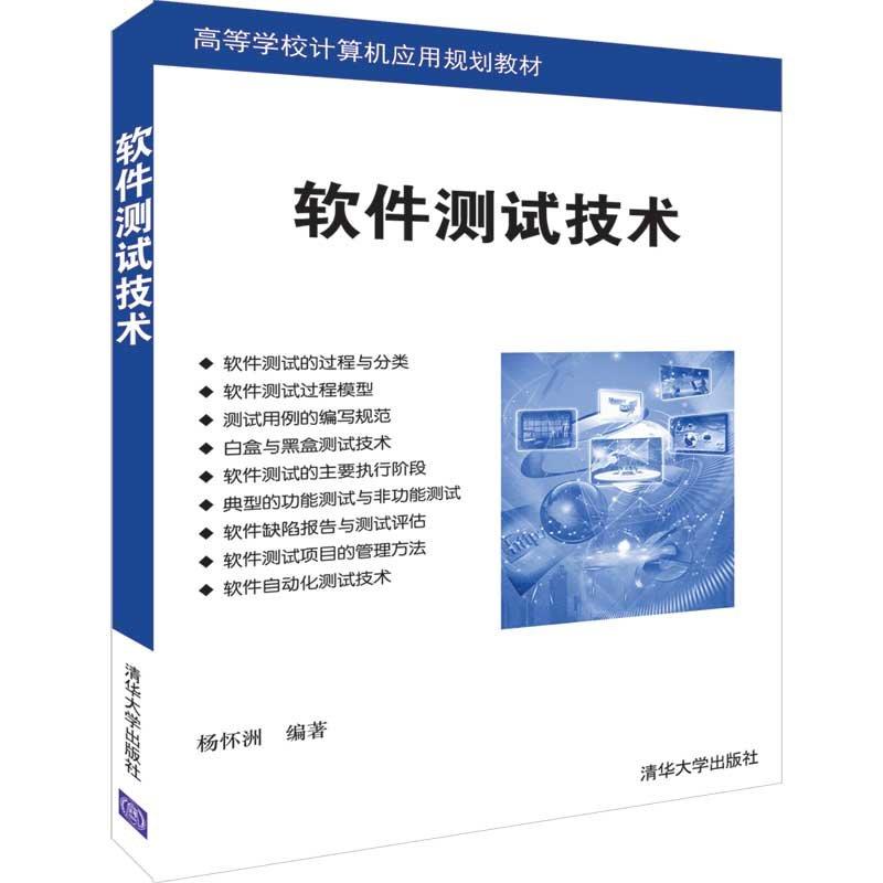 軟件測試技術-preview-3