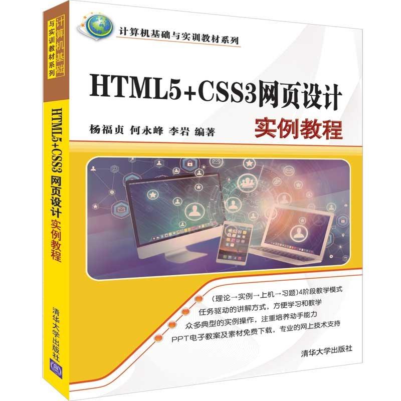HTML5+CSS3 網頁設計實例教程-preview-3