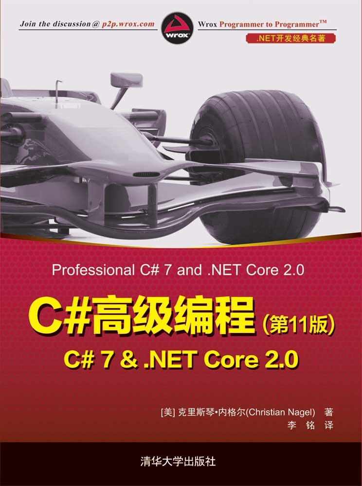 C# 高級編程, 11/e (Professional C# 7 and .NET Core 2.0)-preview-1