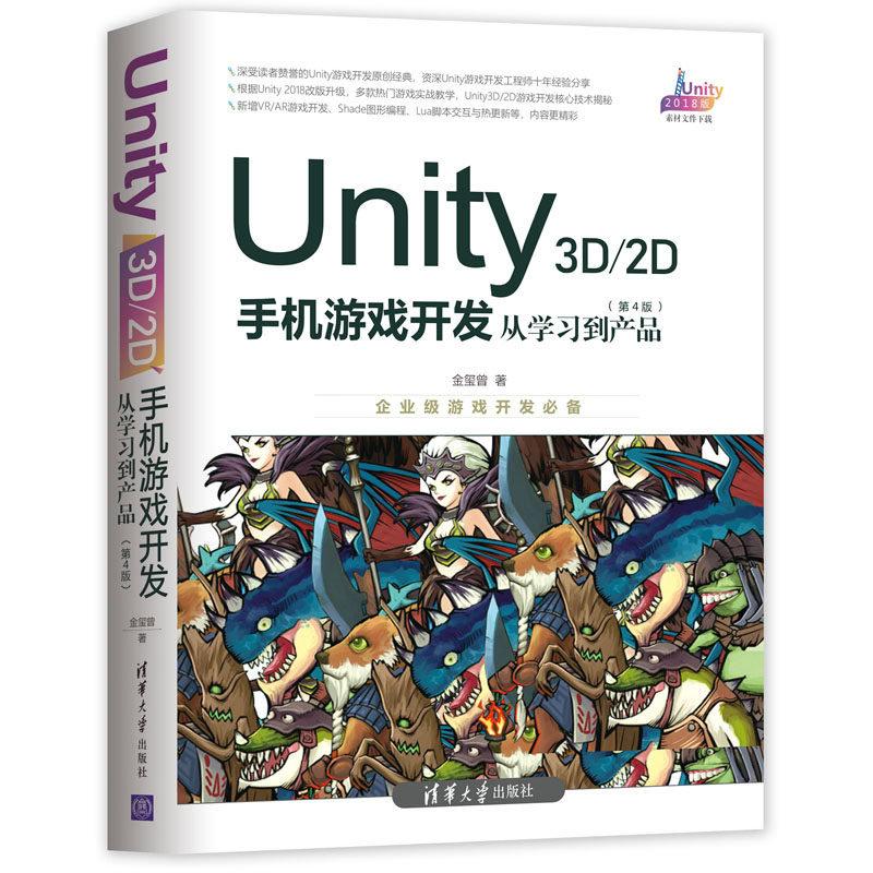 Unity 3D\2D 手機游戲開發:從學習到產品, 4/e-preview-1