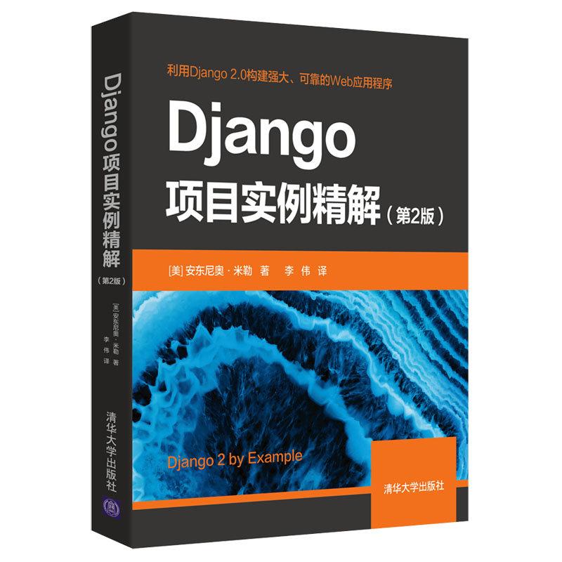 Django 項目實例精解, 2/e-preview-2