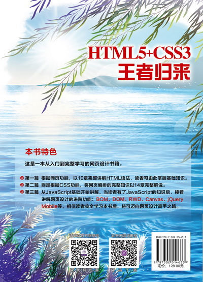 HTML5 + CSS3 王者歸來-preview-2