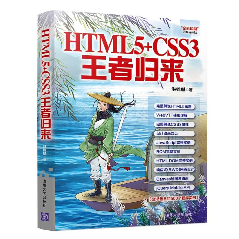 HTML5 + CSS3 王者歸來-preview-3
