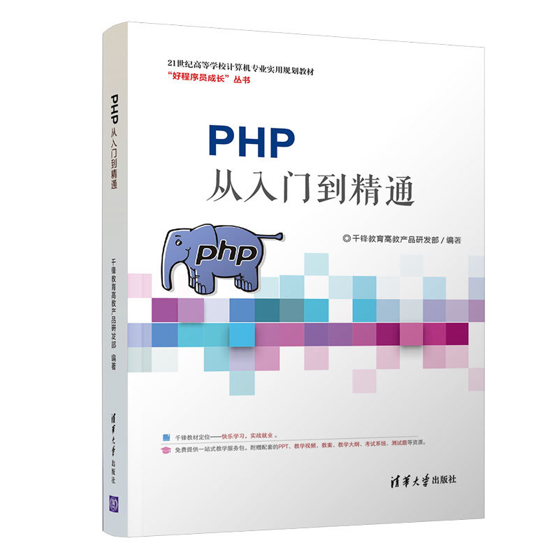 PHP從入門到精通-preview-3