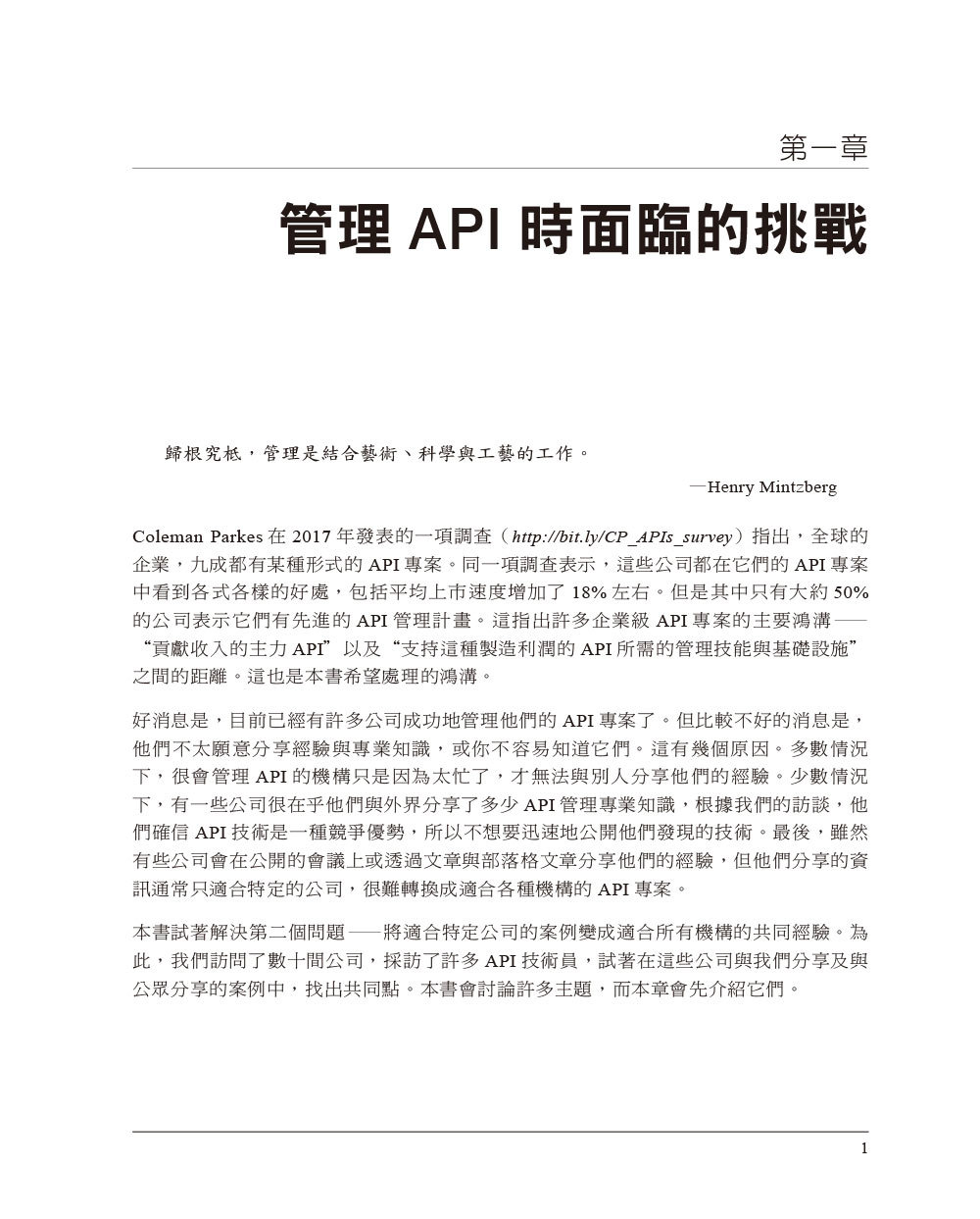 持續API管理|在不斷演變的生態系統中做出正確決策 (Continuous API Management: Making the Right Decisions in an Evolving Landscape)-preview-6