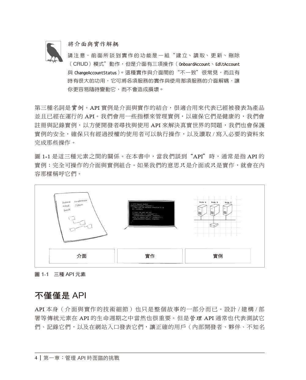 持續API管理|在不斷演變的生態系統中做出正確決策 (Continuous API Management: Making the Right Decisions in an Evolving Landscape)-preview-9