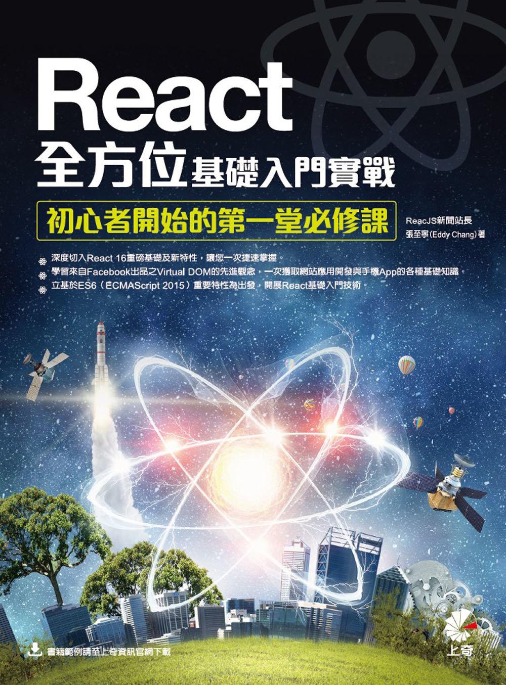 React 全方位基礎入門實戰 -- 初心者開始的第一堂必修課 (舊名: ReactJS 零基礎開發入門)-preview-1