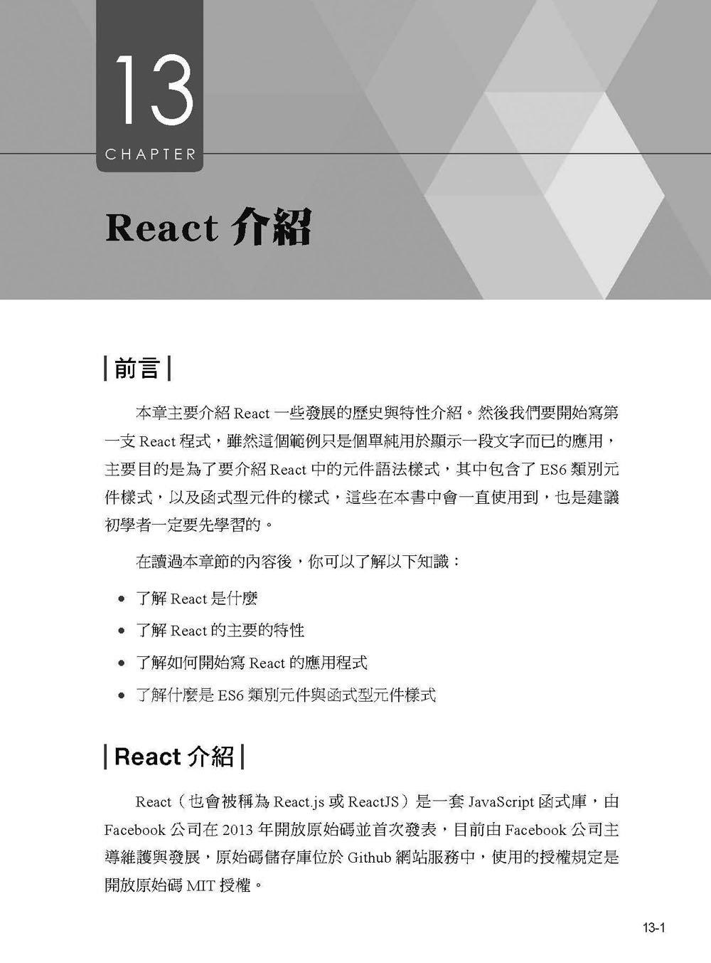 React 全方位基礎入門實戰 -- 初心者開始的第一堂必修課 (舊名: ReactJS 零基礎開發入門)-preview-8