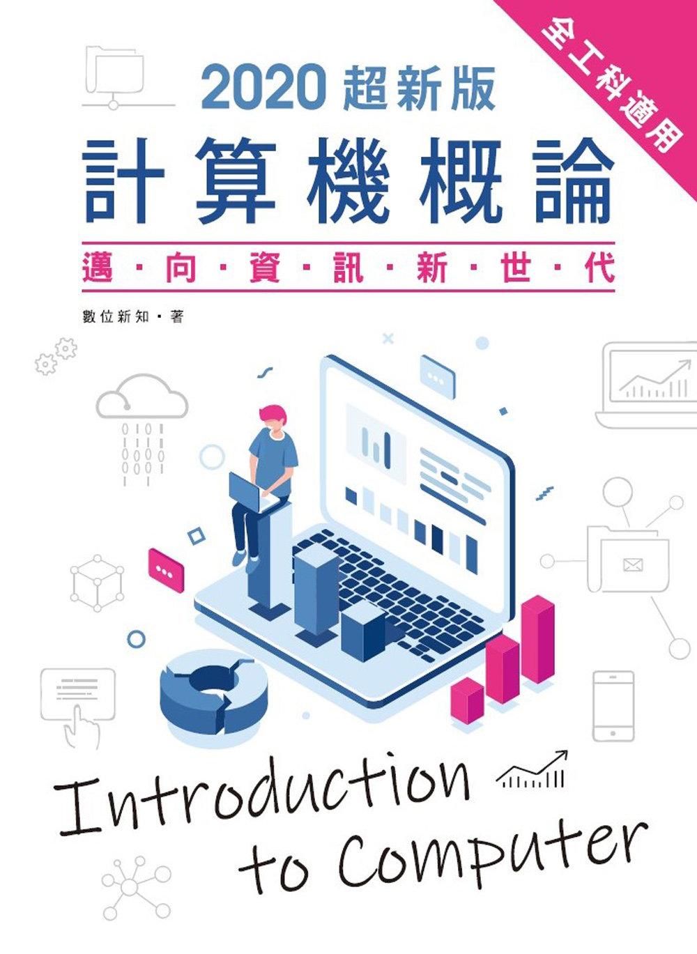 2020 超新版計算機概論 -- 邁向資訊新世代 (全工科適用)-preview-1