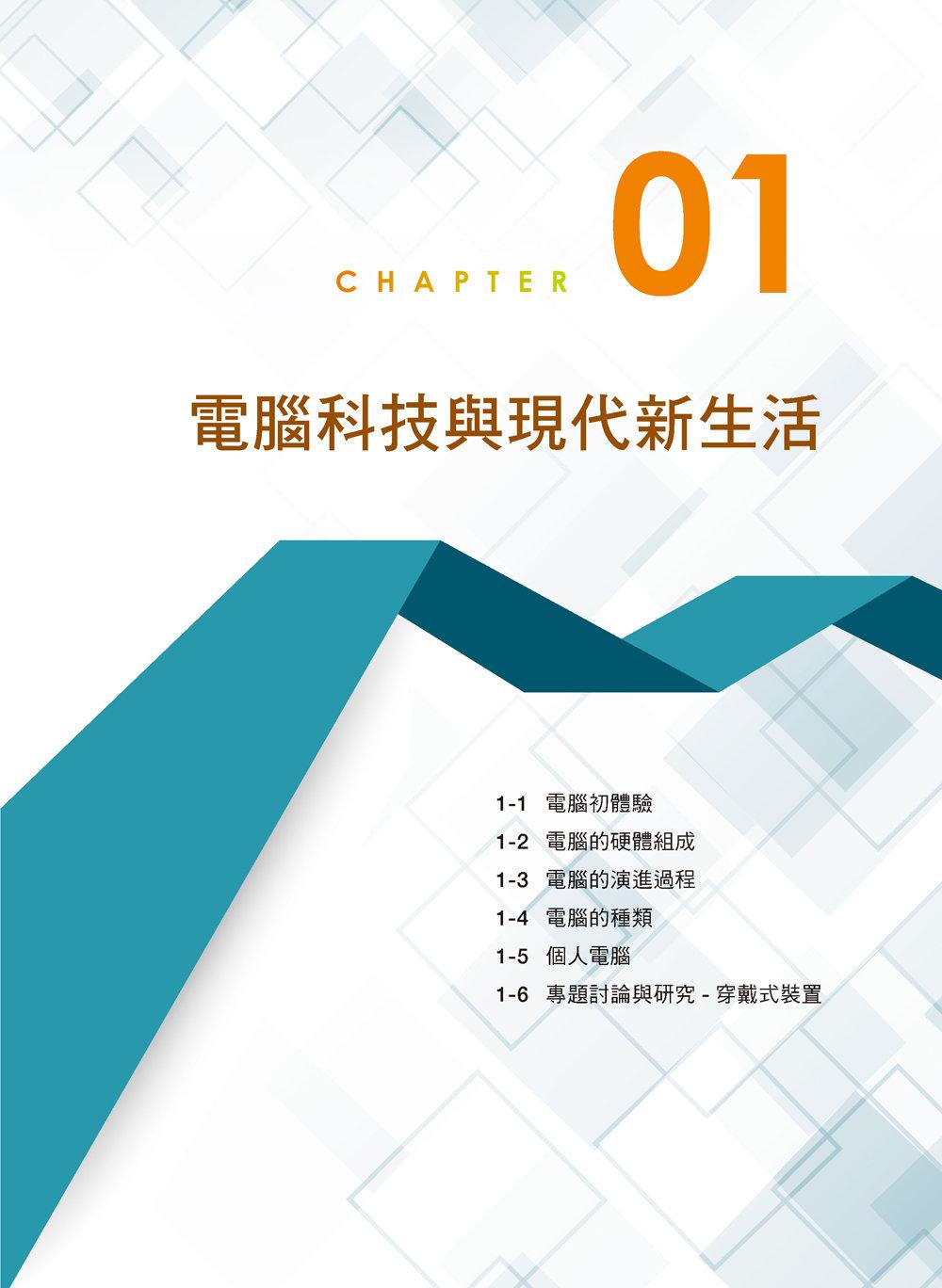 2020 超新版計算機概論 -- 邁向資訊新世代 (全工科適用)-preview-6
