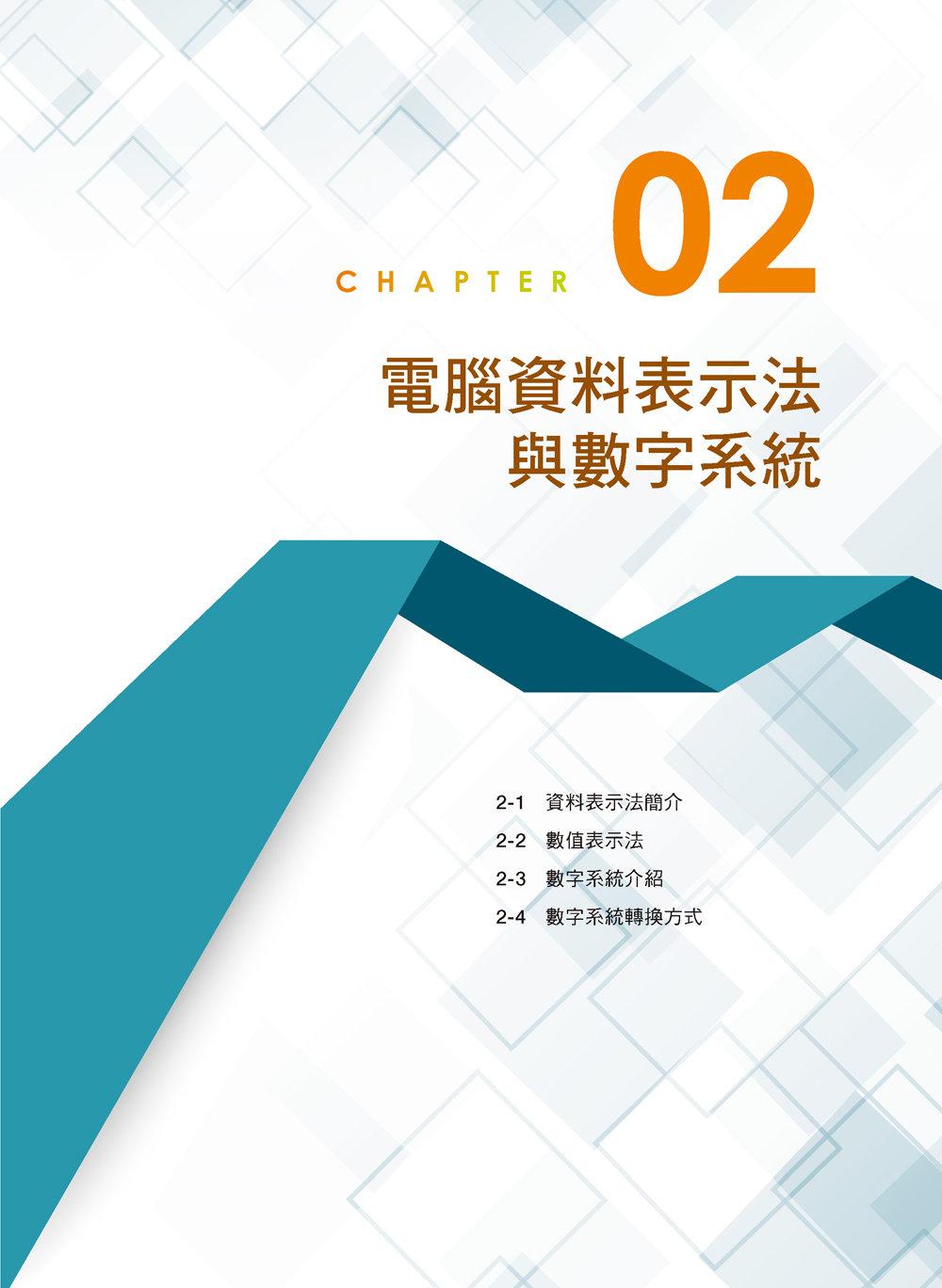 2020 超新版計算機概論 -- 邁向資訊新世代 (全工科適用)-preview-12