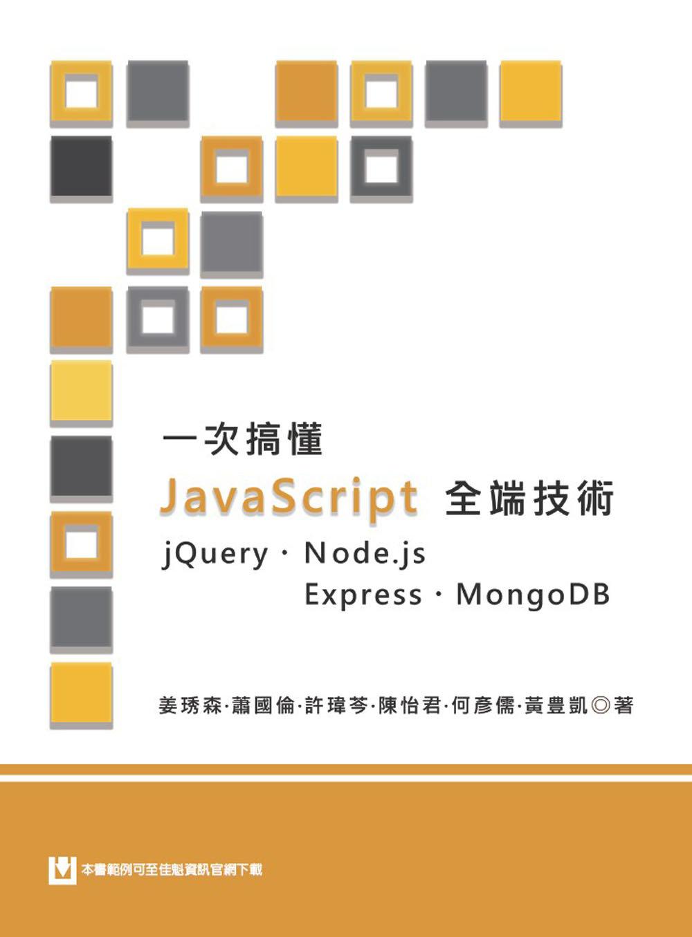 一次搞懂 JavaScript 全端技術 jQuery、Node.js、Express、MongoDB-preview-1