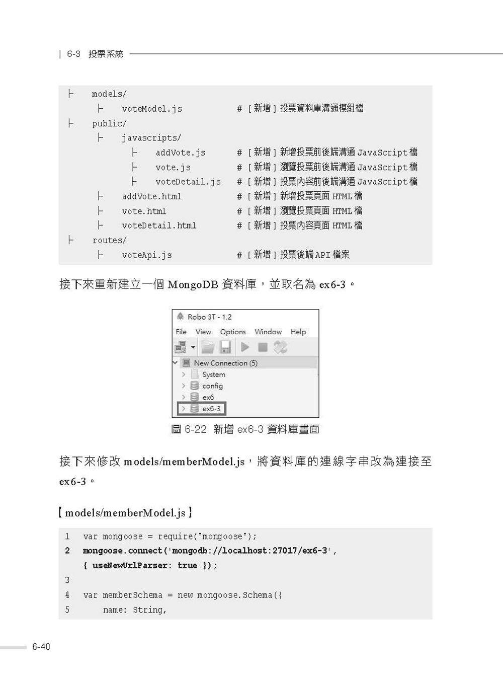 一次搞懂 JavaScript 全端技術 jQuery、Node.js、Express、MongoDB-preview-13