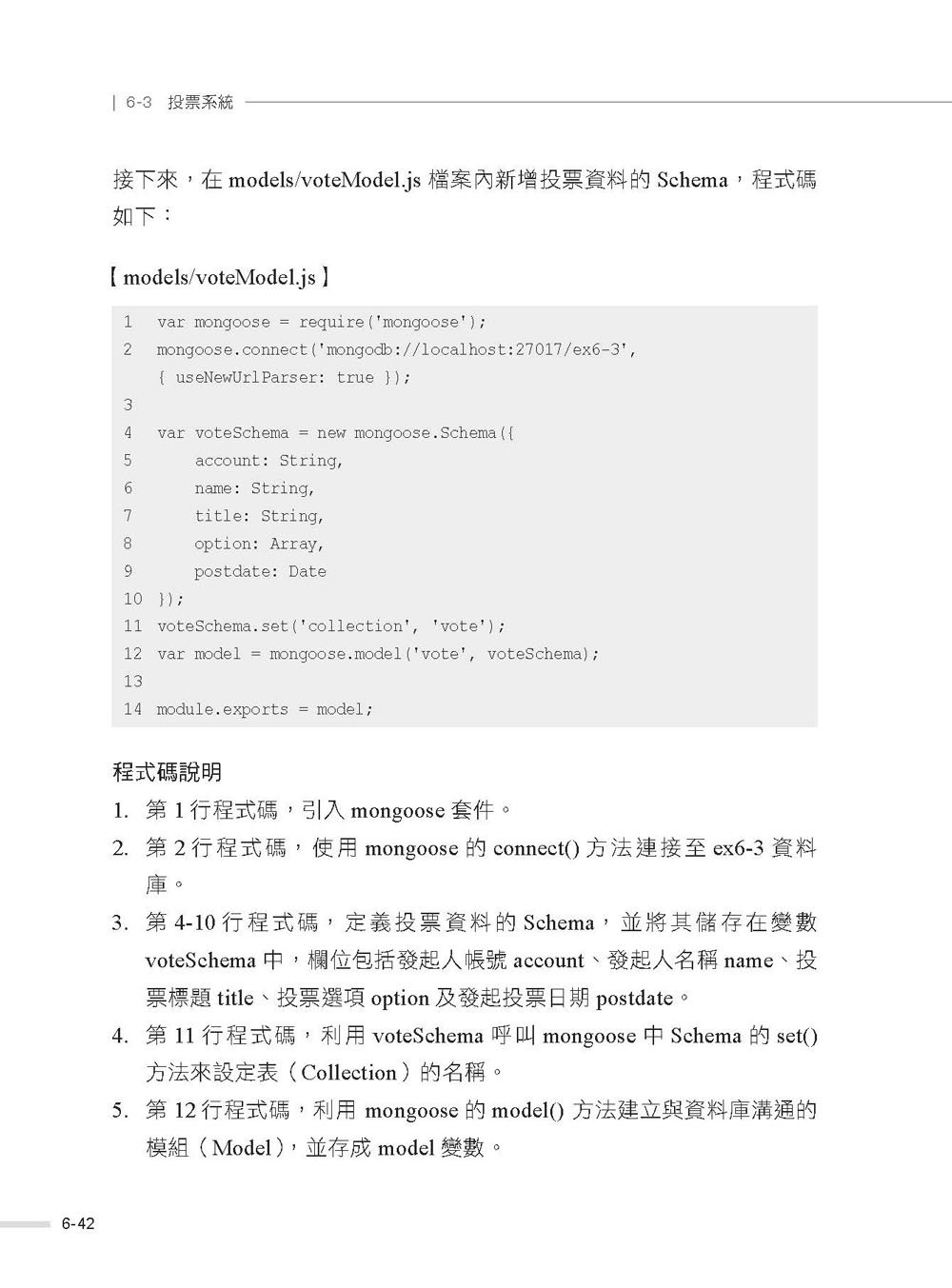 一次搞懂 JavaScript 全端技術 jQuery、Node.js、Express、MongoDB-preview-15