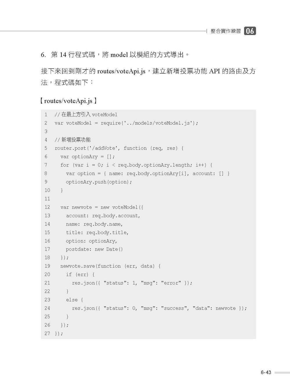 一次搞懂 JavaScript 全端技術 jQuery、Node.js、Express、MongoDB-preview-16