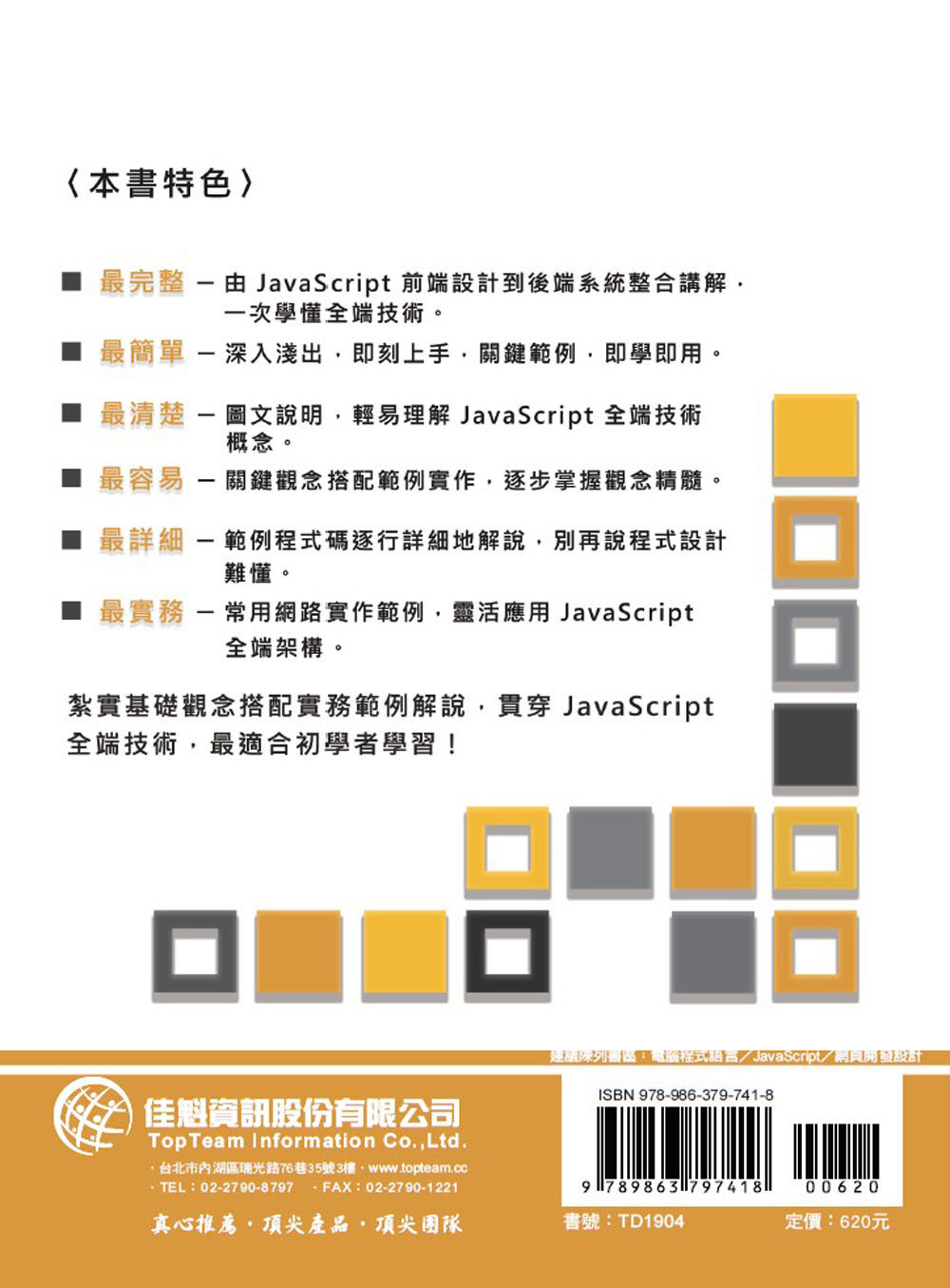 一次搞懂 JavaScript 全端技術 jQuery、Node.js、Express、MongoDB-preview-19