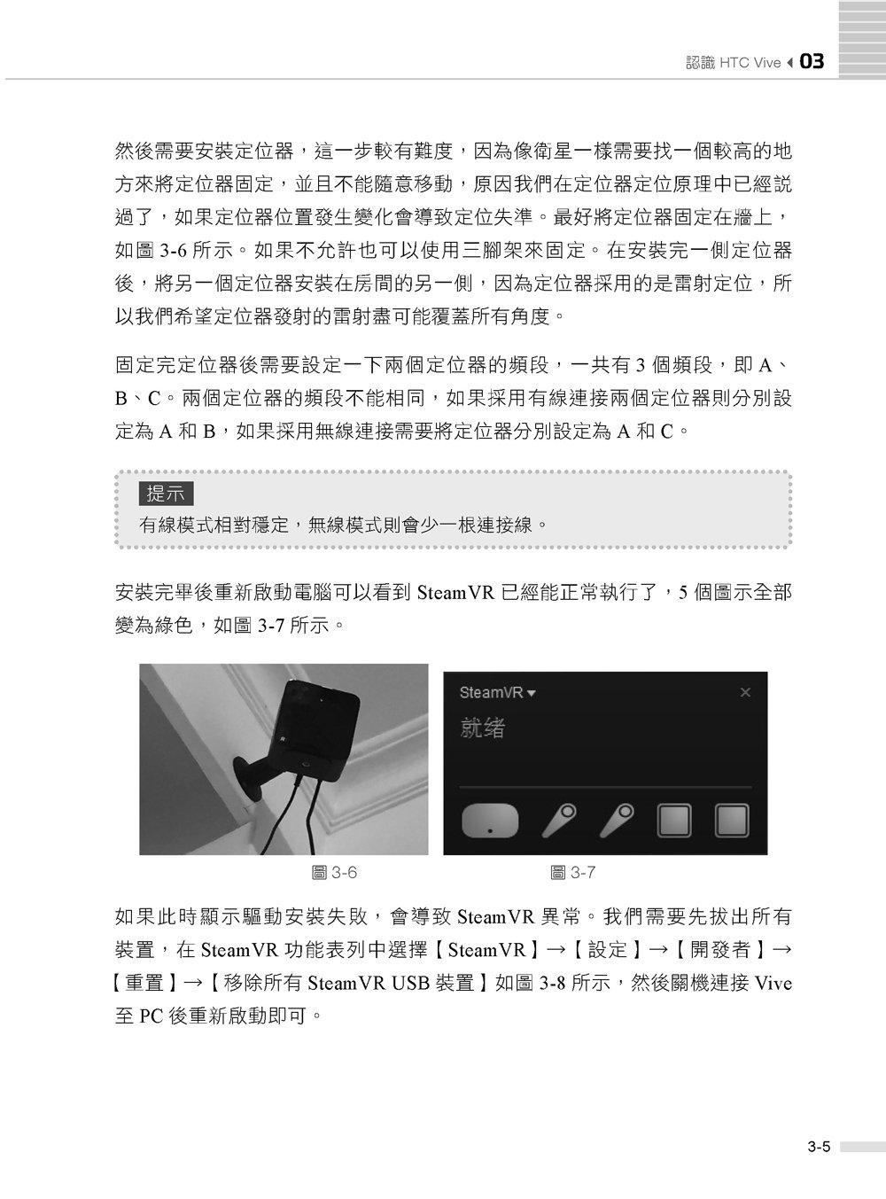 Link Start!! VR遊戲開發實戰 (舊名: 從玩家到工程師:VR全視界開發實戰)-preview-13