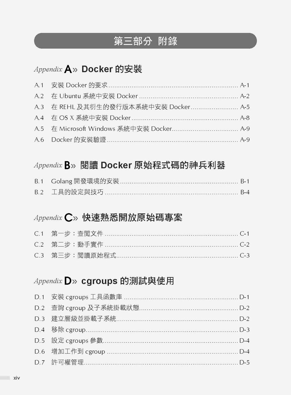 docker 雲端超容器絕佳利器 -- 終極高效輕量級虛擬化工具 (舊名: 比 VM 粒度更細的 Container 時代來臨 : 使用 Docker 不再需要架設系統, 2/e)-preview-5