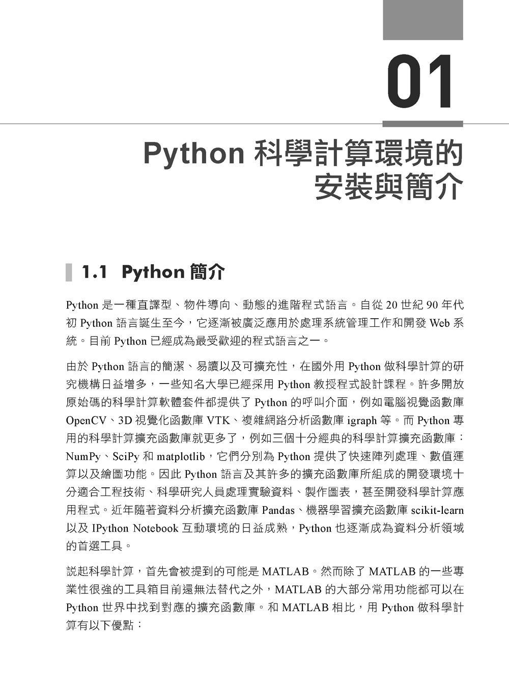 王者歸來:Python 在大數據科學計算上的最佳實作 (熱銷版)-preview-5