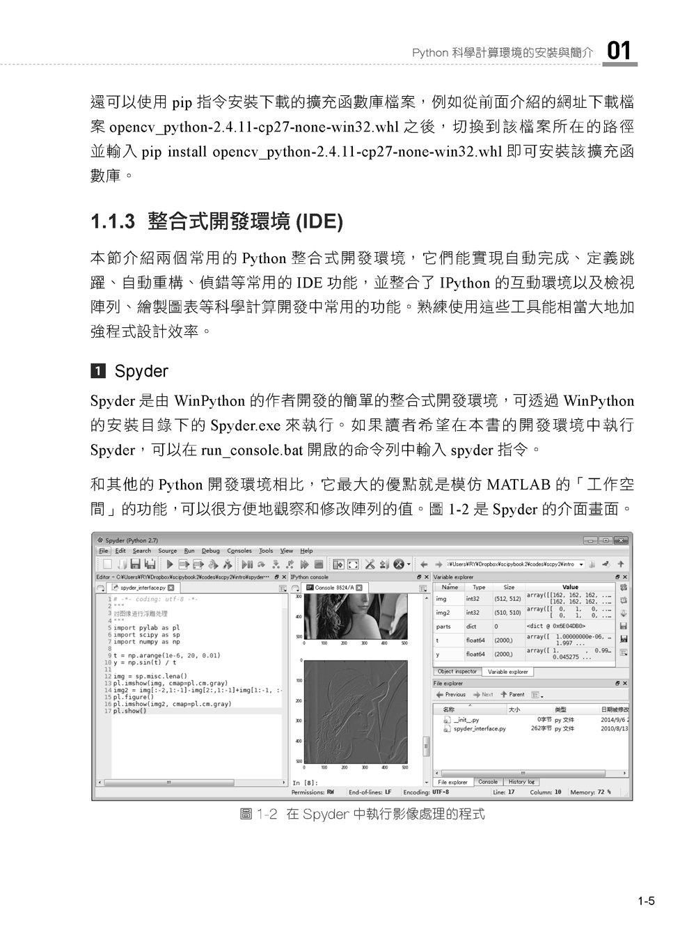 王者歸來:Python 在大數據科學計算上的最佳實作 (熱銷版)-preview-9