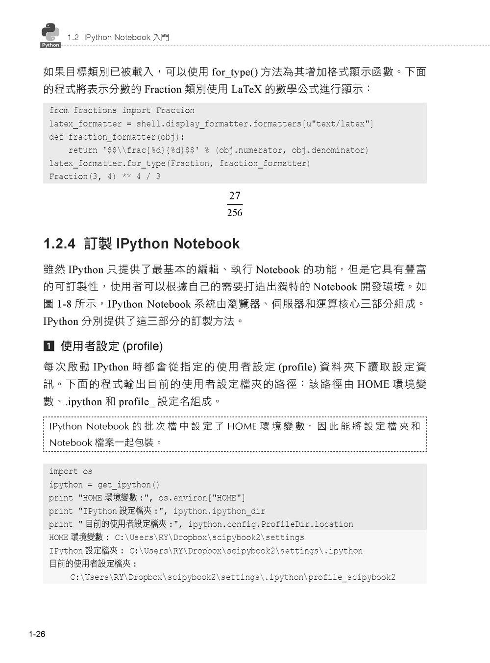 王者歸來:Python 在大數據科學計算上的最佳實作 (熱銷版)-preview-11