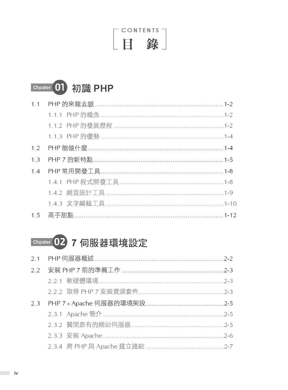 PHP7 極峰攻略 -- 全方位精悉網站開發高手指南 (舊名: 和 Facebook 一起進化到 PHP 7)-preview-1