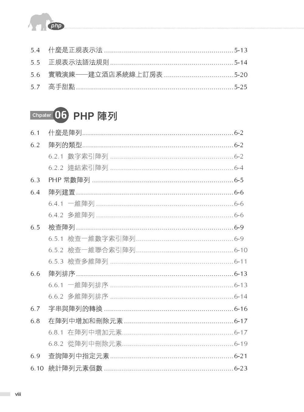 PHP7 極峰攻略 -- 全方位精悉網站開發高手指南 (舊名: 和 Facebook 一起進化到 PHP 7)-preview-5