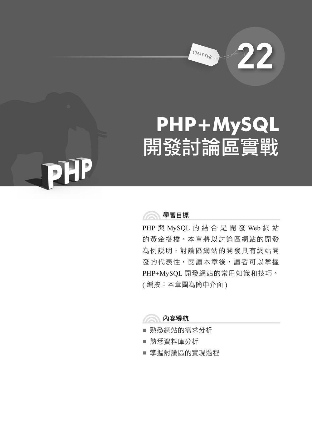 PHP7 極峰攻略 -- 全方位精悉網站開發高手指南 (舊名: 和 Facebook 一起進化到 PHP 7)-preview-6