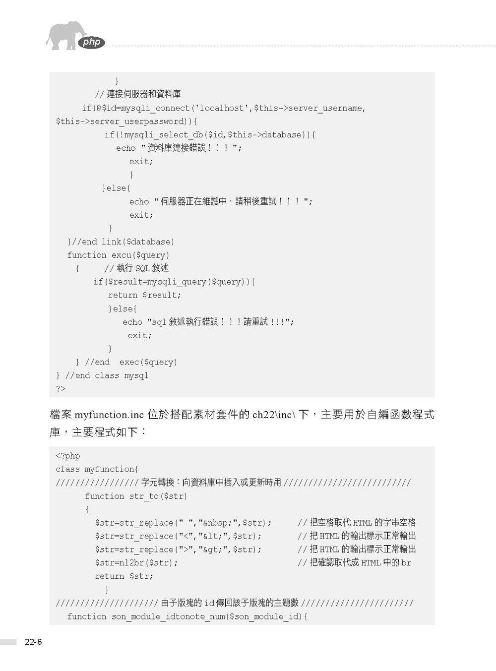 PHP7 極峰攻略 -- 全方位精悉網站開發高手指南 (舊名: 和 Facebook 一起進化到 PHP 7)-preview-11