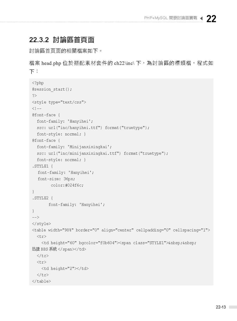 PHP7 極峰攻略 -- 全方位精悉網站開發高手指南 (舊名: 和 Facebook 一起進化到 PHP 7)-preview-12
