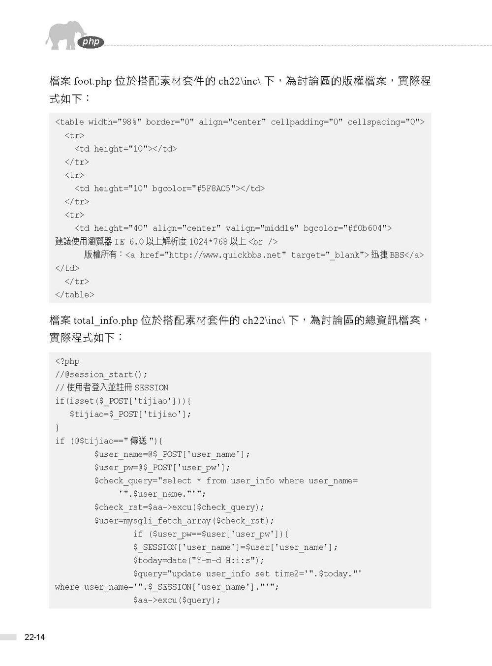 PHP7 極峰攻略 -- 全方位精悉網站開發高手指南 (舊名: 和 Facebook 一起進化到 PHP 7)-preview-13
