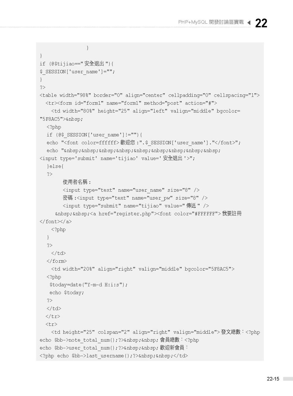 PHP7 極峰攻略 -- 全方位精悉網站開發高手指南 (舊名: 和 Facebook 一起進化到 PHP 7)-preview-14