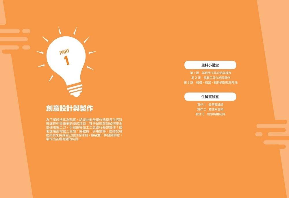 生活科技這堂課:實作課程怎麼教、如何學,一本搞定!-preview-4