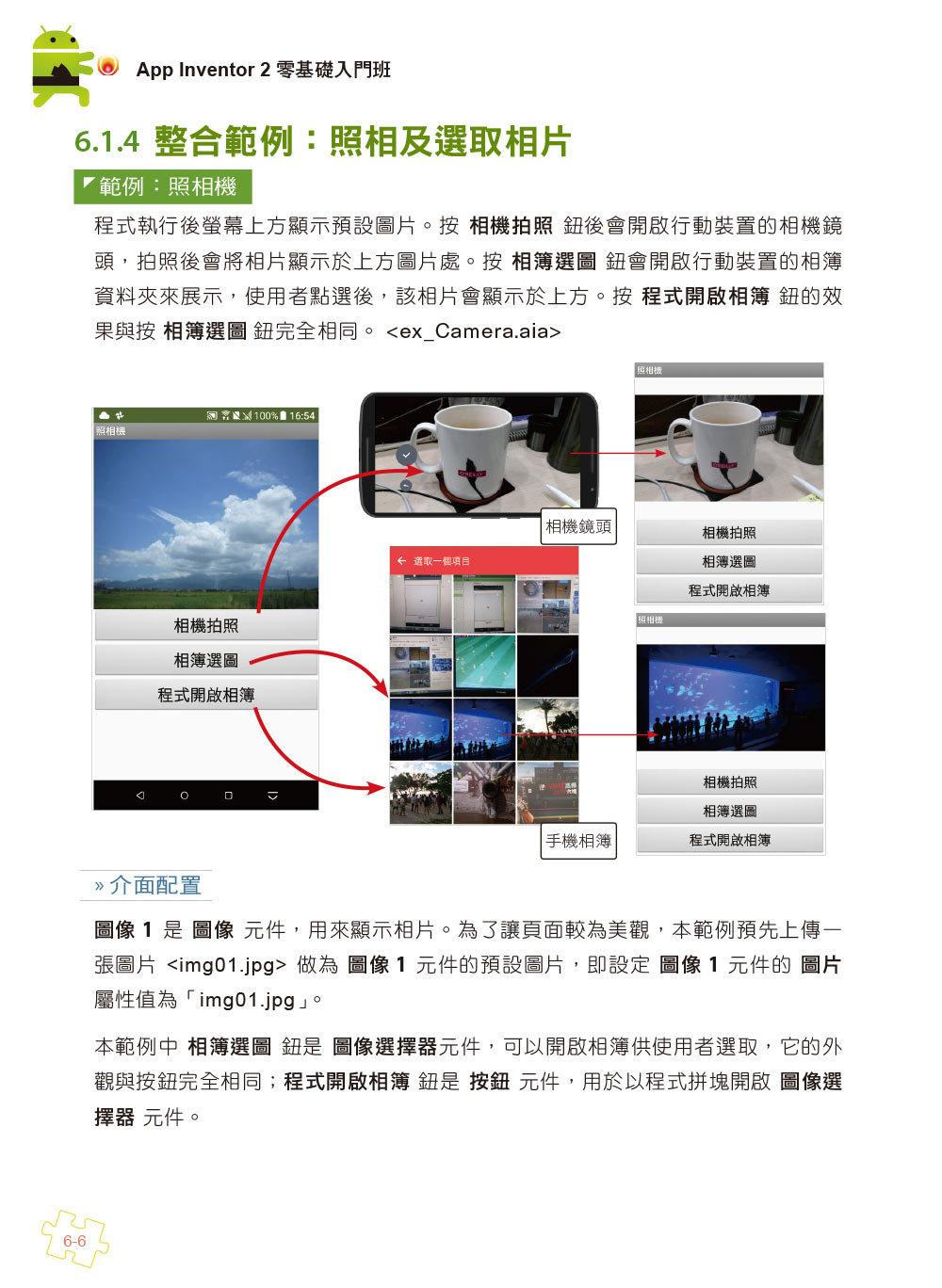 手機應用程式設計超簡單--App Inventor 2零基礎入門班(中文介面第四版)(附入門影音/範例)-preview-1