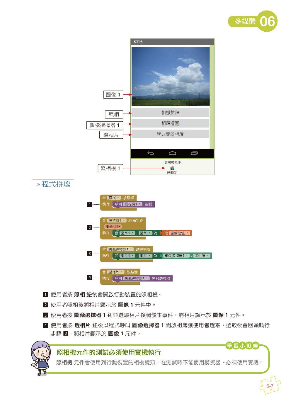 手機應用程式設計超簡單--App Inventor 2零基礎入門班(中文介面第四版)(附入門影音/範例)-preview-2