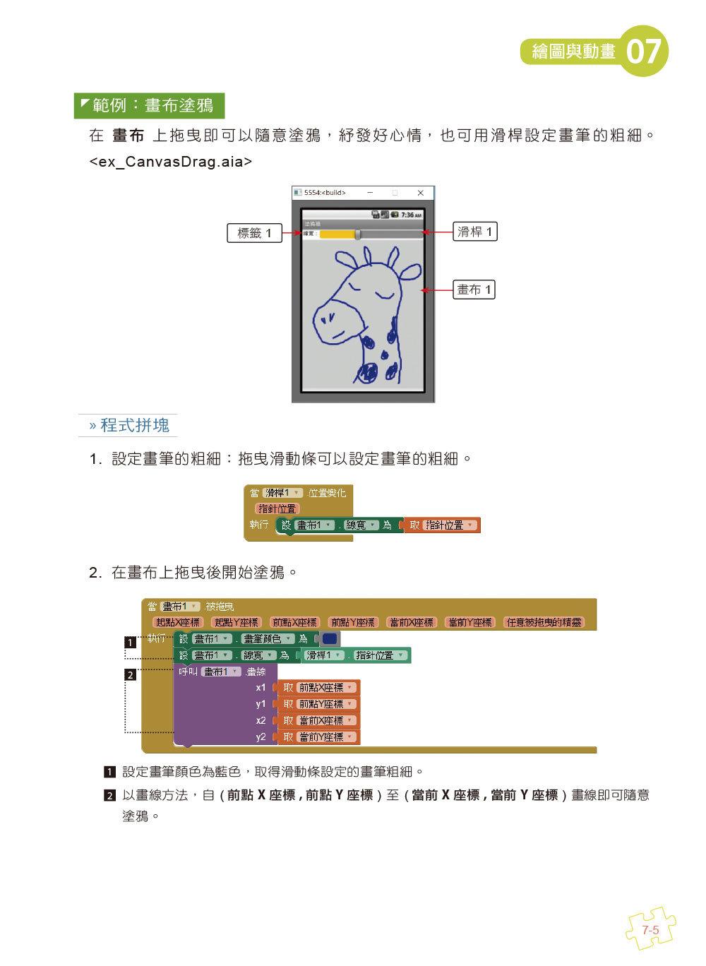 手機應用程式設計超簡單--App Inventor 2零基礎入門班(中文介面第四版)(附入門影音/範例)-preview-3