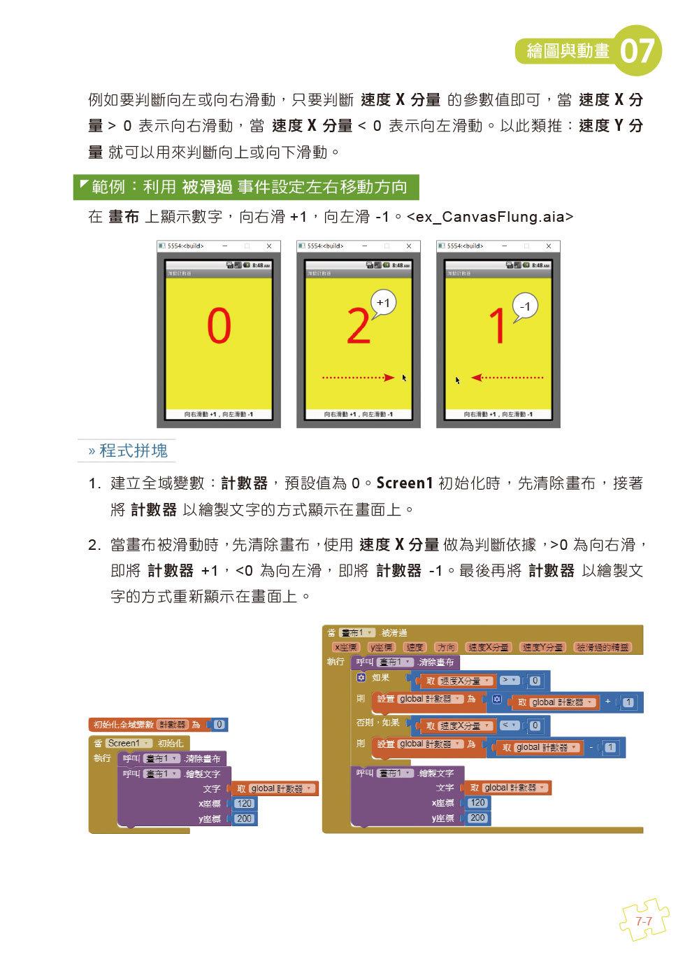 手機應用程式設計超簡單--App Inventor 2零基礎入門班(中文介面第四版)(附入門影音/範例)-preview-5