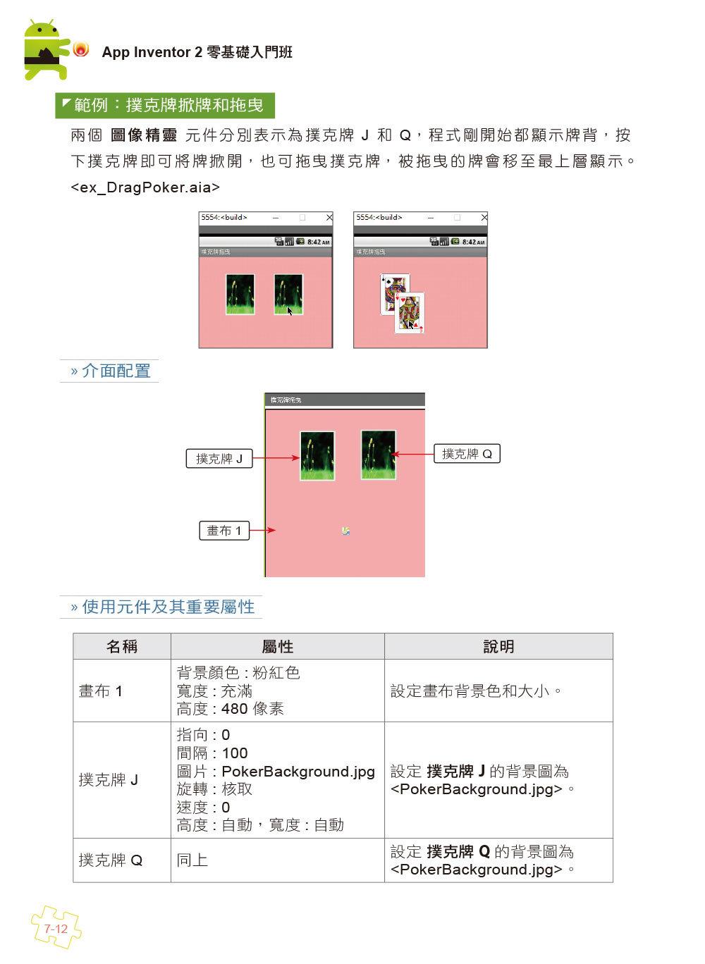 手機應用程式設計超簡單--App Inventor 2零基礎入門班(中文介面第四版)(附入門影音/範例)-preview-6