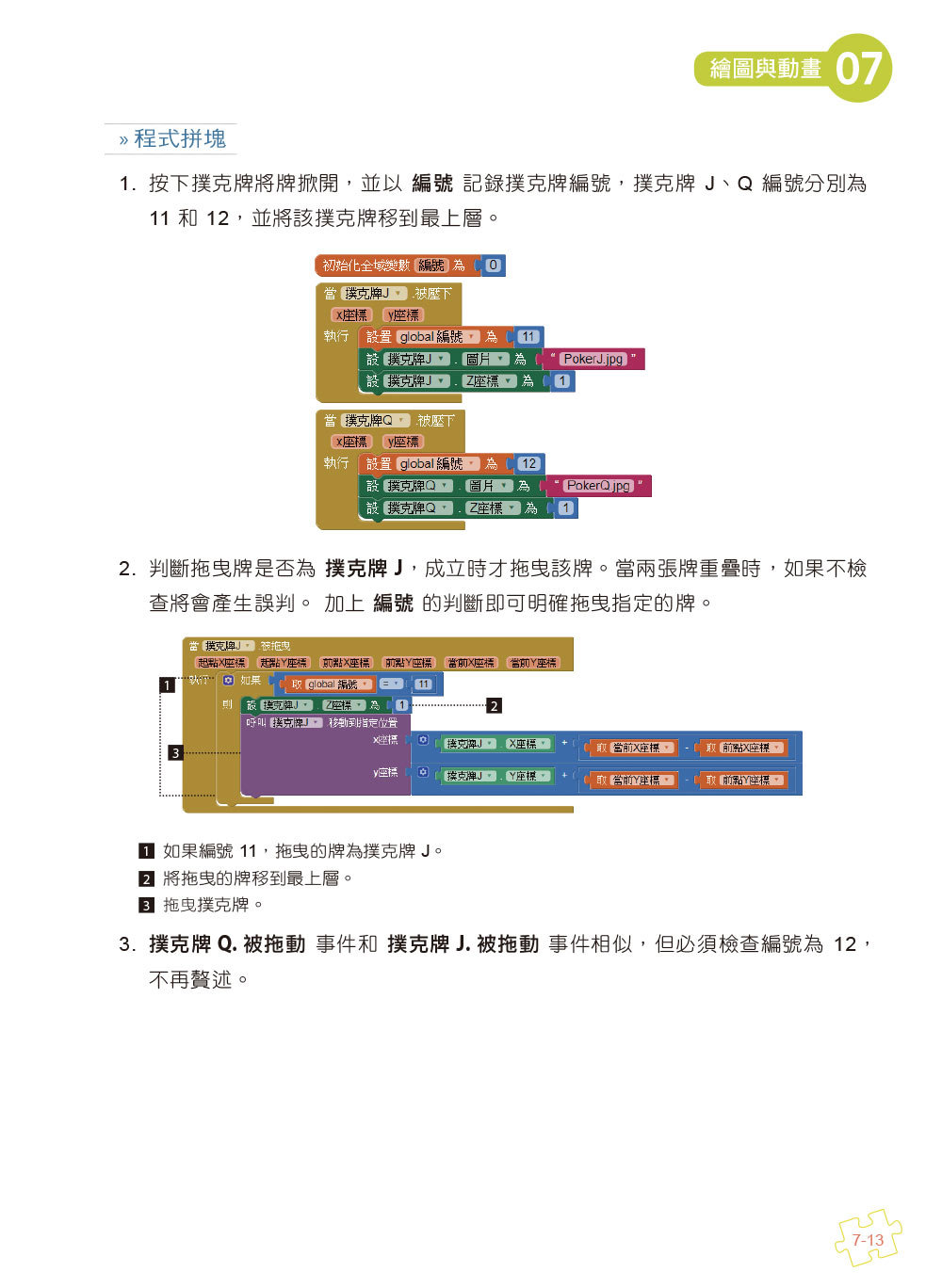 手機應用程式設計超簡單--App Inventor 2零基礎入門班(中文介面第四版)(附入門影音/範例)-preview-7