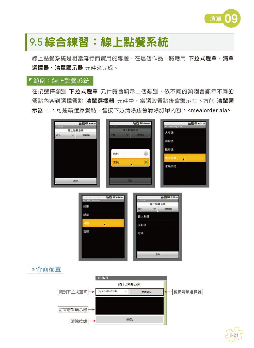 手機應用程式設計超簡單--App Inventor 2零基礎入門班(中文介面第四版)(附入門影音/範例)-preview-8