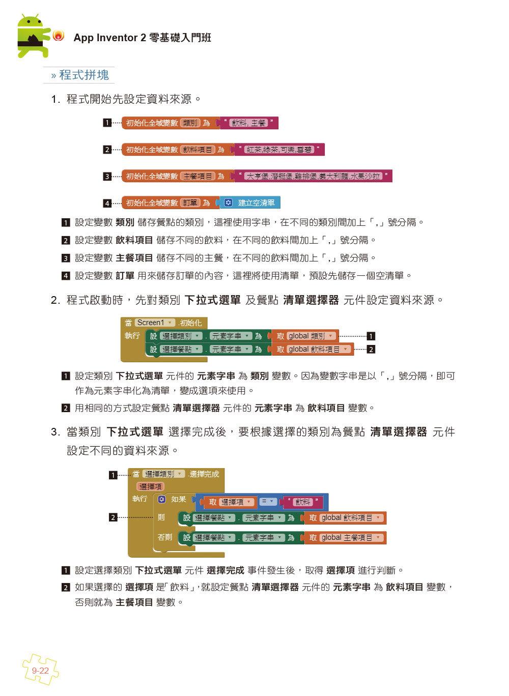 手機應用程式設計超簡單--App Inventor 2零基礎入門班(中文介面第四版)(附入門影音/範例)-preview-9