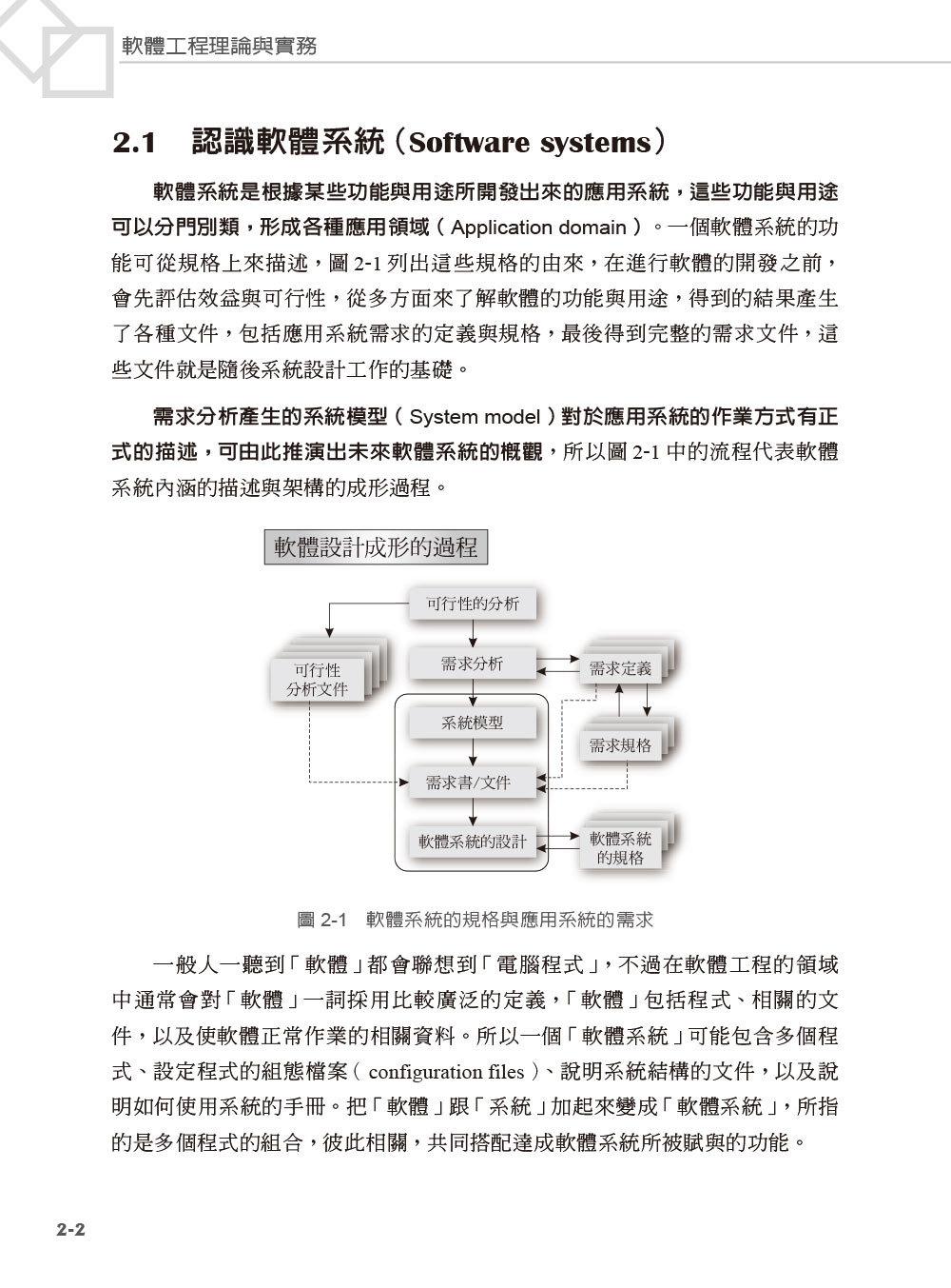軟體工程理論與實務應用, 5/e-preview-1