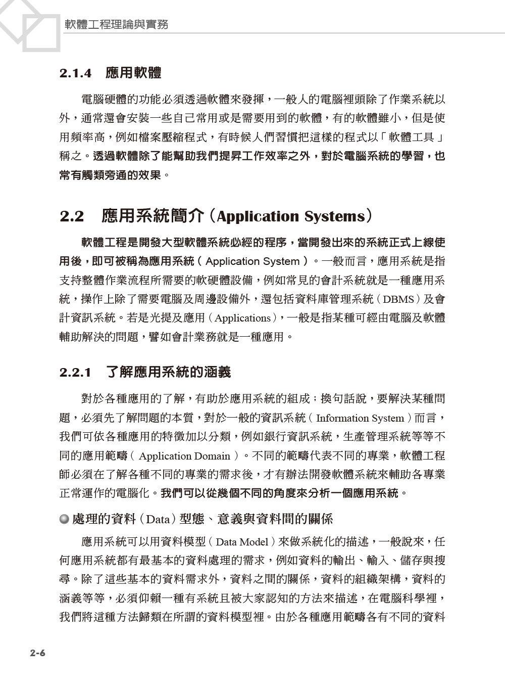 軟體工程理論與實務應用, 5/e-preview-5