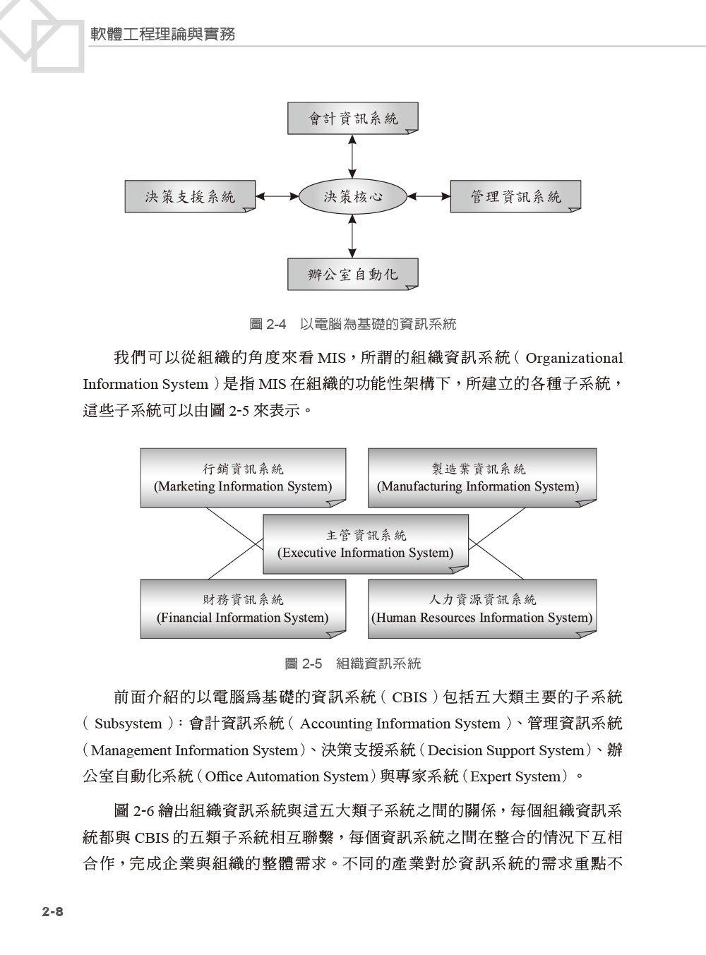 軟體工程理論與實務應用, 5/e-preview-7