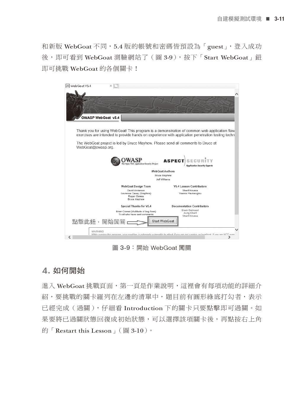 網站滲透測試實務入門, 2/e-preview-3